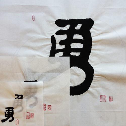 calligraphie-chinoise-vertus-li-shu-courage-tous-formats
