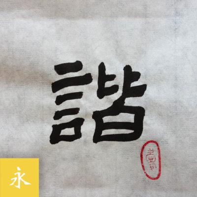 calligraphie-chinoise-vertus-li-shu-harmonie-01