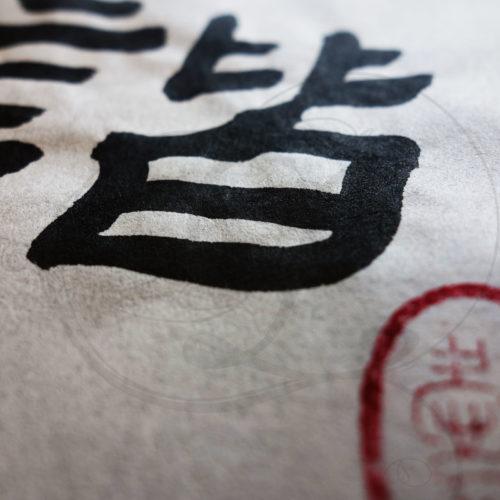 calligraphie-chinoise-vertus-li-shu-harmonie-02
