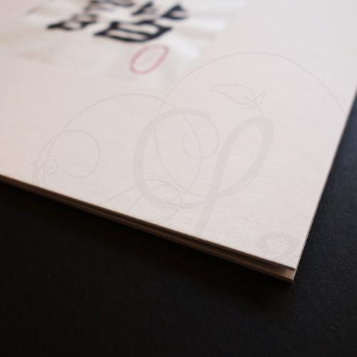 calligraphie-chinoise-vertus-li-shu-harmonie-03