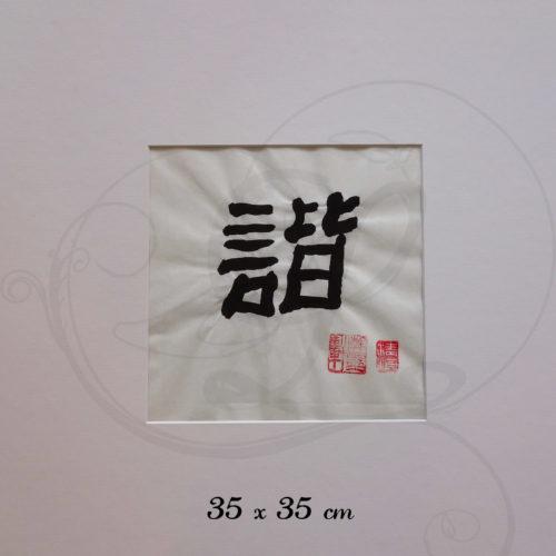 calligraphie-chinoise-vertus-li-shu-harmonie-grand-format