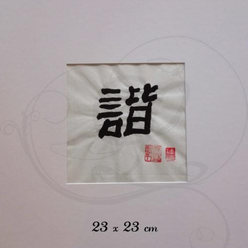 calligraphie-chinoise-vertus-li-shu-harmonie-moyen-format