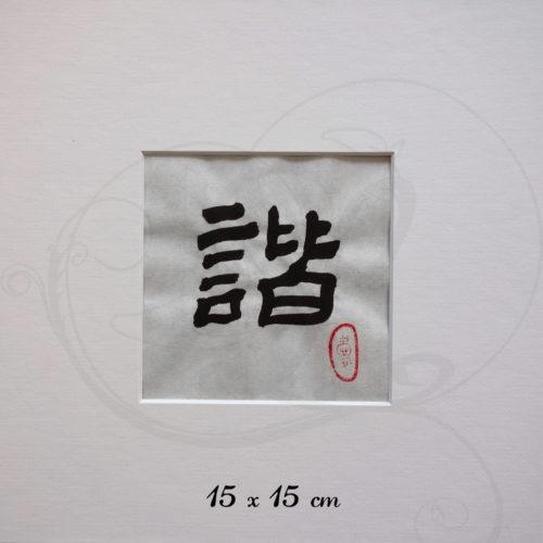 calligraphie-chinoise-vertus-li-shu-harmonie-petit-format