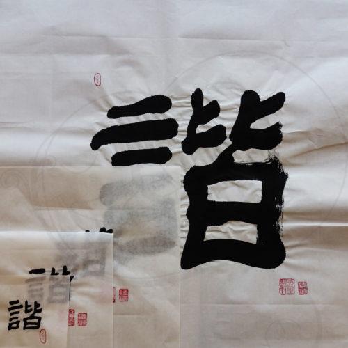 calligraphie-chinoise-vertus-li-shu-harmonie-tous-formats