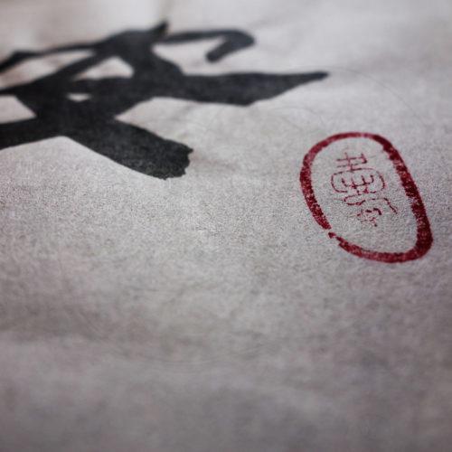 calligraphie-chinoise-vertus-li-shu-paix-02