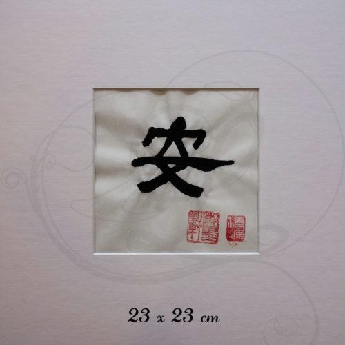 calligraphie-chinoise-vertus-li-shu-paix-moyen-format