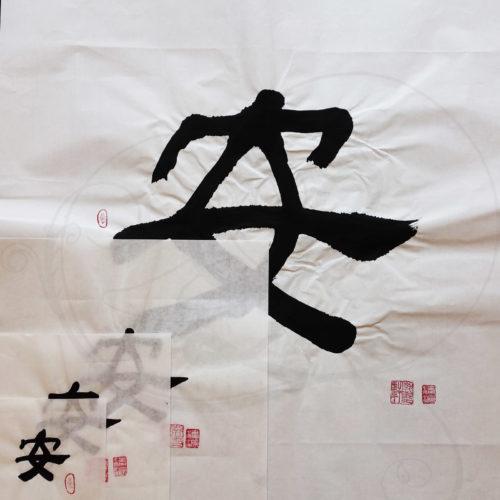 calligraphie-chinoise-vertus-li-shu-paix-tous-formats