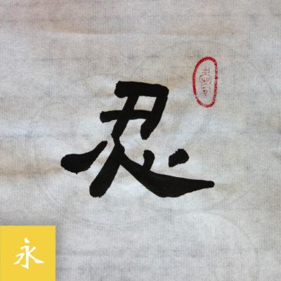 calligraphie-chinoise-vertus-li-shu-ren-01