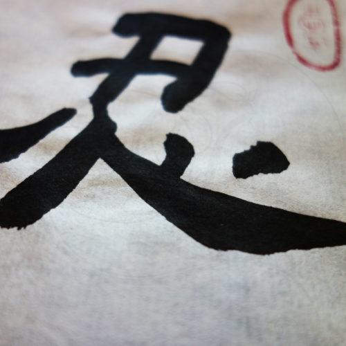 calligraphie-chinoise-vertus-li-shu-ren-02