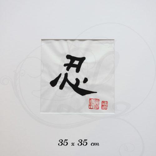 calligraphie-chinoise-vertus-li-shu-ren-grand-format
