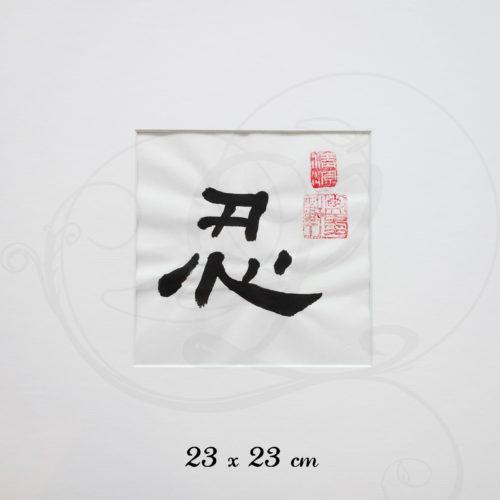 calligraphie-chinoise-vertus-li-shu-ren-moyen-format