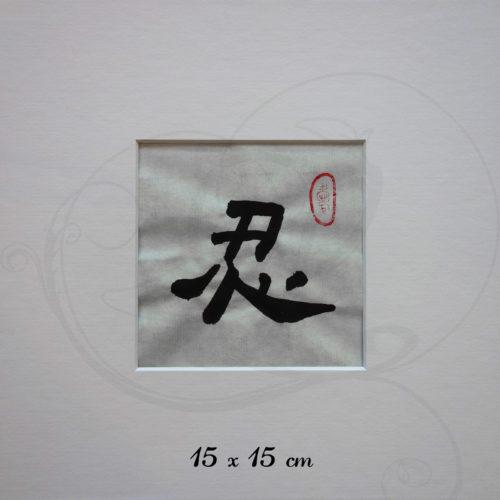 calligraphie-chinoise-vertus-li-shu-ren-petit-format