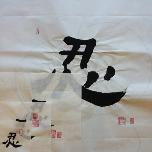 calligraphie-chinoise-vertus-li-shu-ren-tous-formats