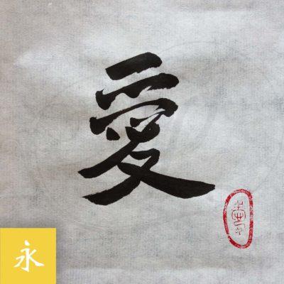 calligraphie-chinoise-vertus-xing-shu-amour-01