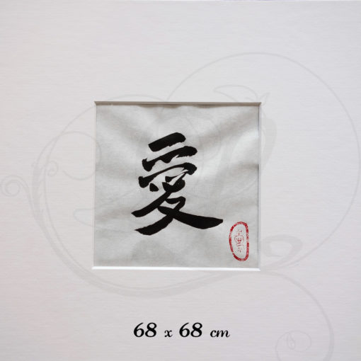 calligraphie-chinoise-vertus-xing-shu-amour-format-large