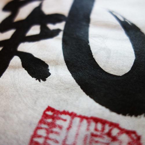 calligraphie-chinoise-vertus-xing-shu-chi-02