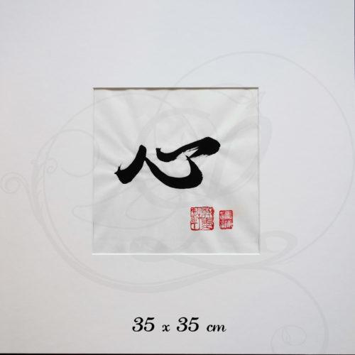 calligraphie-chinoise-vertus-xing-shu-coeur-grand-format