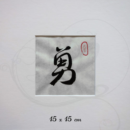 calligraphie-chinoise-vertus-xing-shu-courage-petit-format