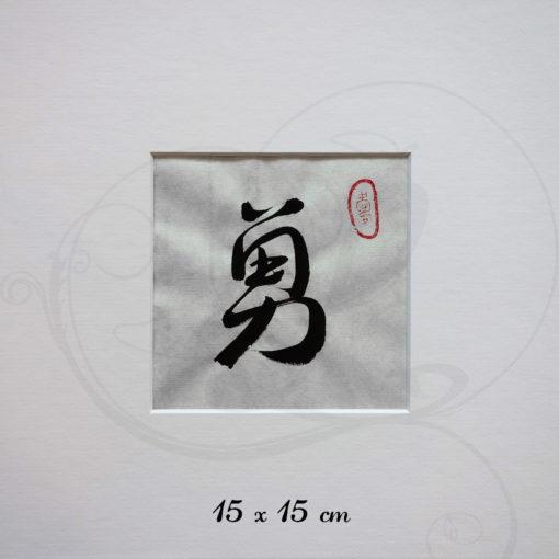 calligraphie-chinoise-vertus-xing-shu-courage-petit-format