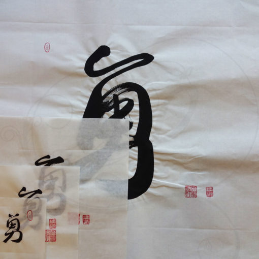 calligraphie-chinoise-vertus-xing-shu-courage-tous-formats