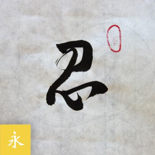 calligraphie-chinoise-vertus-xing-shu-ren-01