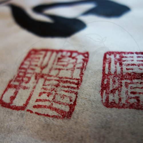 calligraphie-chinoise-vertus-xing-shu-ren-02