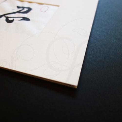 calligraphie-chinoise-vertus-xing-shu-ren-03