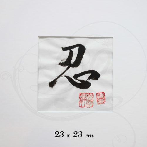 calligraphie-chinoise-vertus-xing-shu-ren-moyen-format