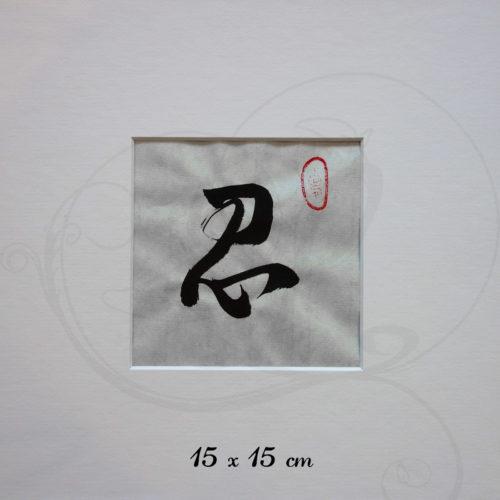 calligraphie-chinoise-vertus-xing-shu-ren-petit-format