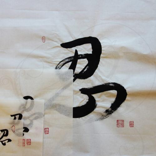 calligraphie-chinoise-vertus-xing-shu-ren-tous-formats