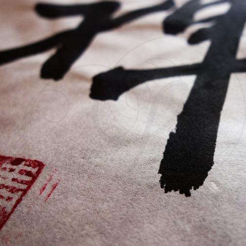 calligraphie-chinoise-vertus-xing-shu-zen-02