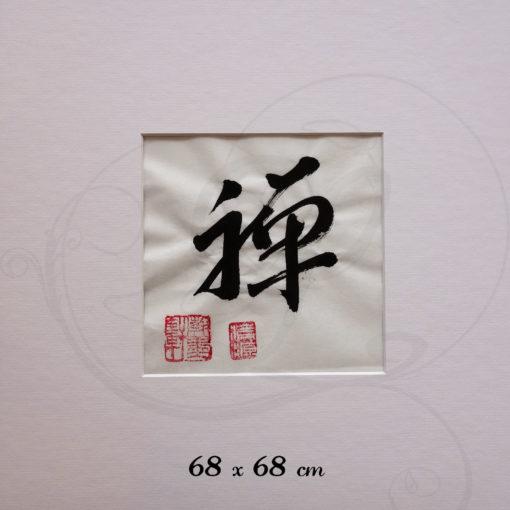 calligraphie-chinoise-vertus-xing-shu-zen-format-large
