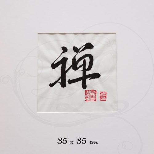 calligraphie-chinoise-vertus-xing-shu-zen-grand-format