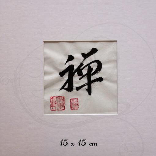 calligraphie-chinoise-vertus-xing-shu-zen-petit-format