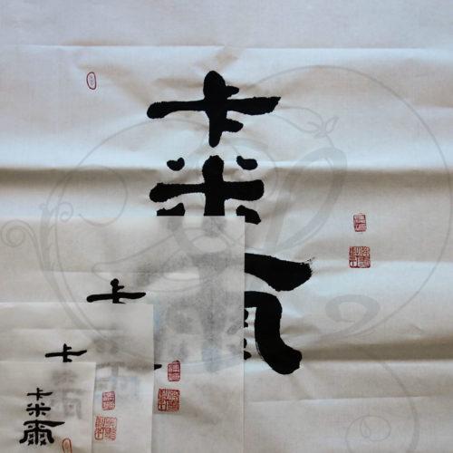 calligraphies-prenom-feminin-lishu-tous-formats