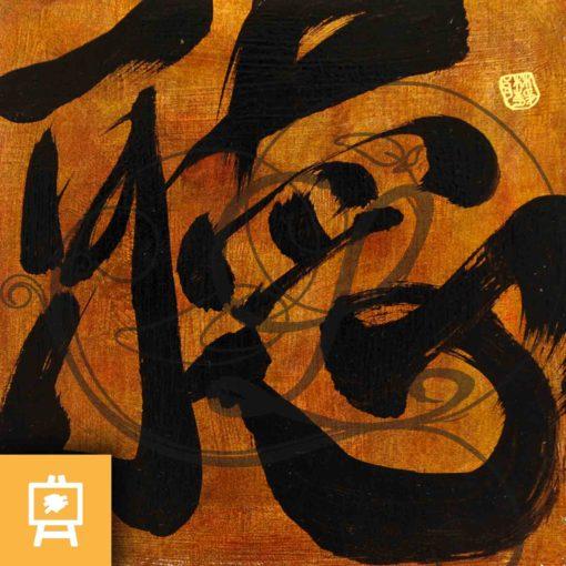 ouïe-ching-yuan-legendart