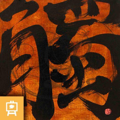 toucher-ching-yuan-legendart